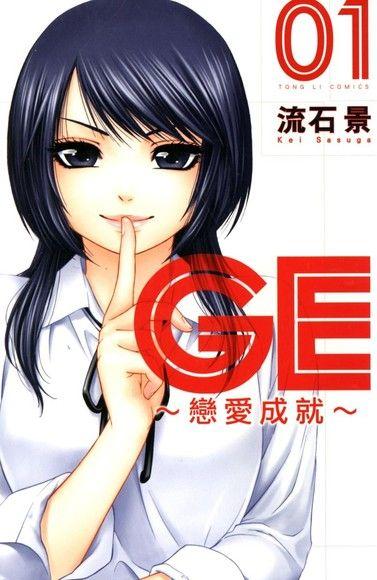 GE ~ 戀愛成就 ~                    1
