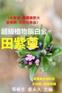 超超級植物腦白金 -田紫草