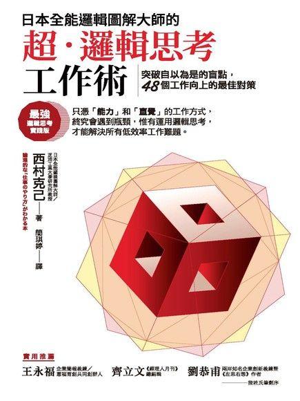 日本全能邏輯圖解大師的超.邏輯思考工作術