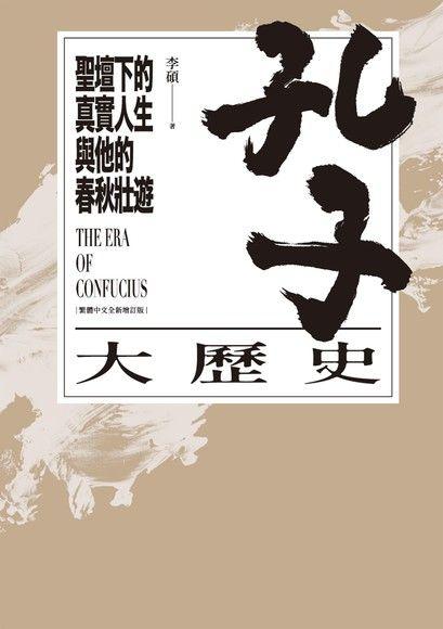 孔子大歷史:聖壇下的真實人生與他的春秋壯遊(繁體中文全新增訂版)