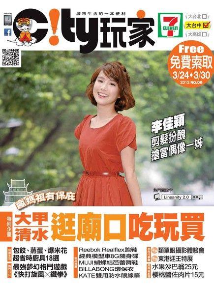 City玩家周刊-台中 第06期