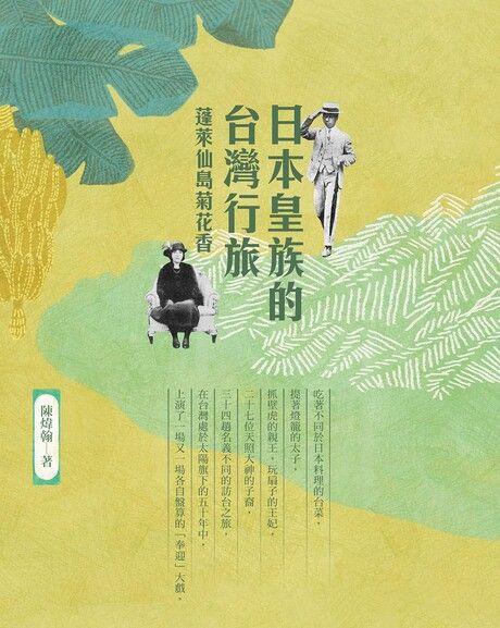 日本皇族的台灣行旅