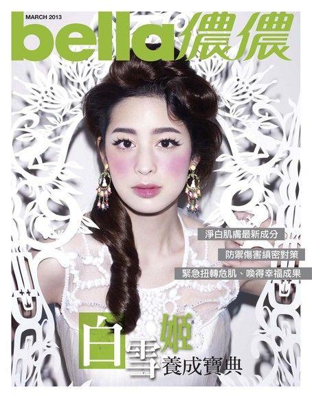 bella儂儂 03月號/2013 第346期 別冊