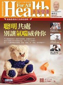 大家健康雜誌 11月號/2016 第354期