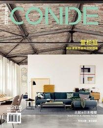 CONDE當代設計雜誌 04月號/2015 第265期