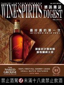 酒訊Wine & Spirits Digest 01月號/2017 第127期