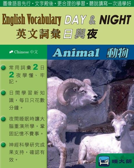 English Vocabulary DAY & NIGHT英文詞彙日與夜(Chinese中文)(Animal動物)