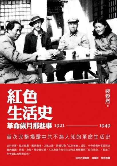 紅色生活史──革命歲月那些事(1921-1949)