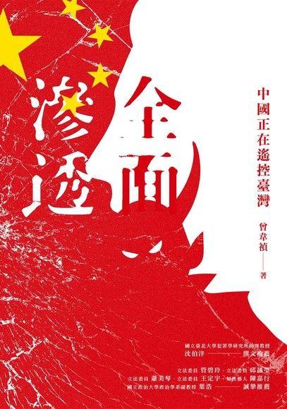 全面滲透:中國正在遙控臺灣