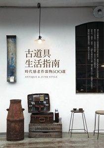 古道具生活指南:時代感老件器物500選