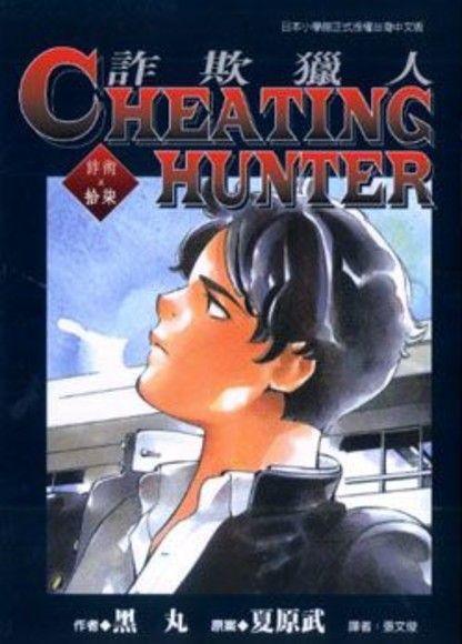 Cheating Hunter詐欺獵人 17(第17冊:平裝)