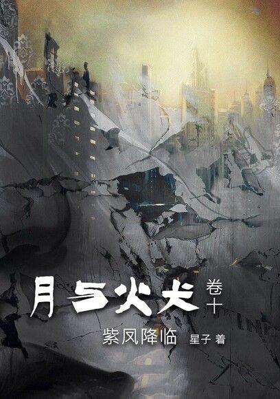 月与火犬 卷十:紫凤降临[简体版]