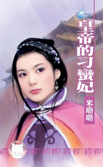 皇帝的刁蠻妃【龍鳳吉祥之五】(限)