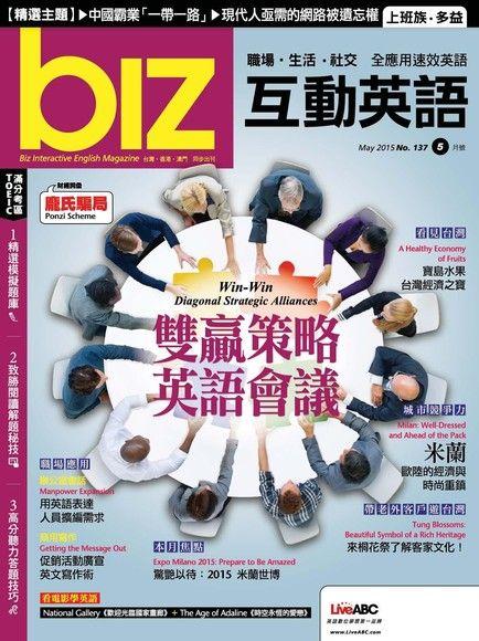 biz互動英語 05月號/2015 第137期