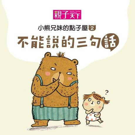 小熊兄妹的點子屋(二):不能說的三句話(有聲書)
