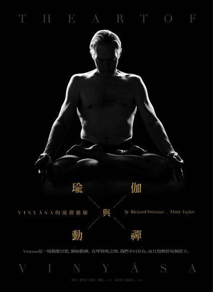 瑜伽與動禪