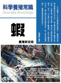 科學養殖常識蝦養殖新技術