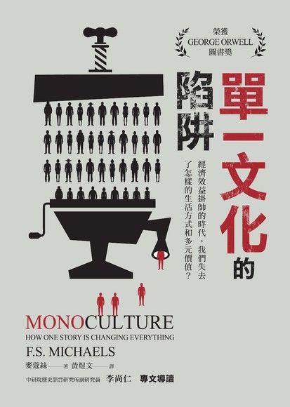 單一文化的陷阱