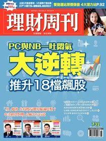 理財周刊 第732期 2014/09/04