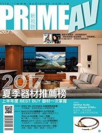 PRIME AV 新視聽 07月號/2017 第267期