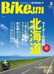 BikeJIN/培倶人 2017年8月號 Vol.174 【日文版】
