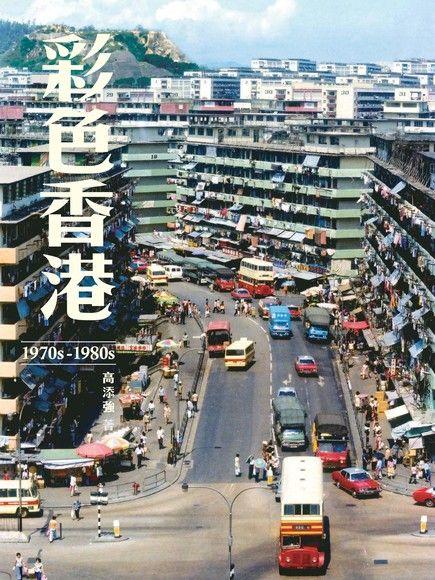 彩色香港 1970s~1980s