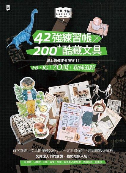 文具手帖【偶爾相見特刊3】:42強練習帳╳200+酷藏文具