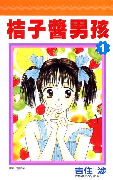 桔子醬男孩(01)