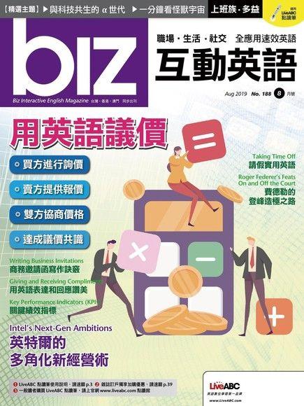 biz互動英語 08月號/2019 第188期