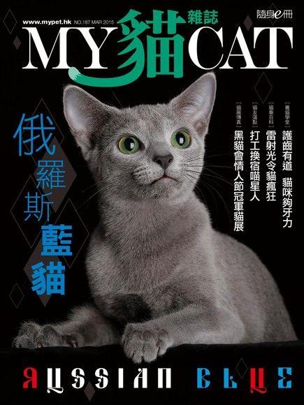 My Cat貓雜誌 03月/2015 第187期
