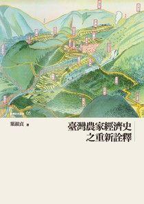 臺灣農家經濟史之重新詮釋