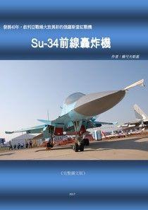 Su-34前線轟炸機