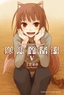 狼與辛香料 (5)(小說)