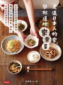 走進日本人的家,學做道地家常菜