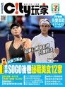 City玩家周刊-台北 第60期