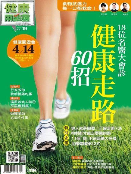 健康兩點靈月刊 04月號/2013 第19期