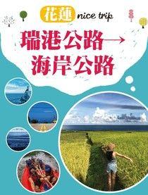 花蓮nice trip 路線6 瑞港公路→海岸公路