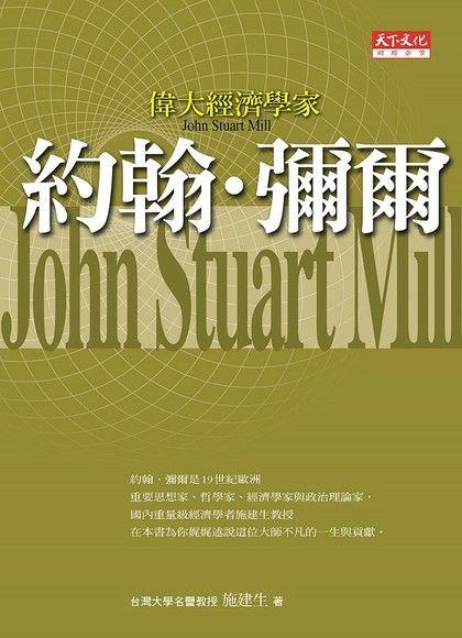 偉大經濟學家約翰.彌爾