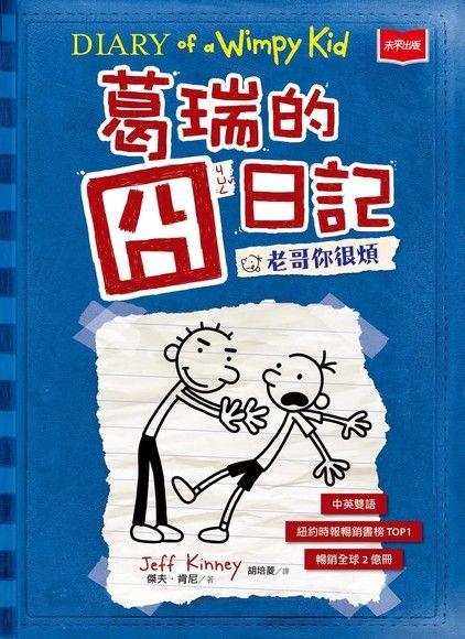 葛瑞的囧日記(2):老哥你很煩