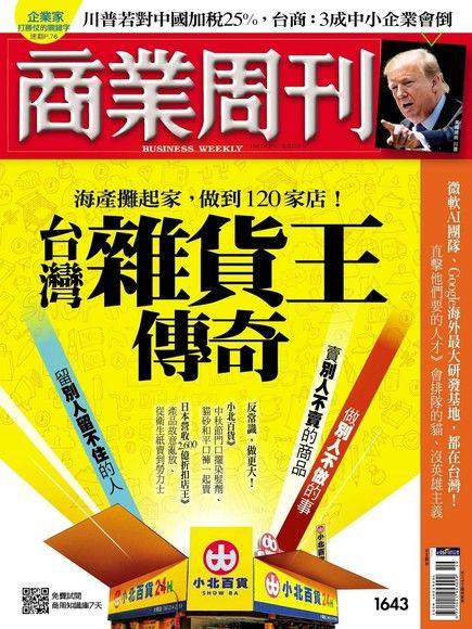 商業周刊 第1643期 2019/05/08