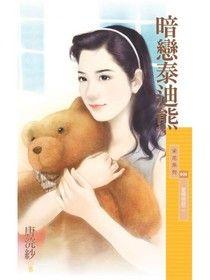 暗戀泰迪熊【愛情物語二】