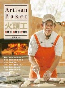 火工頭說麵包、吃麵包、做麵包