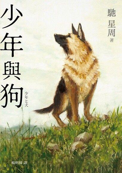 少年與狗【2020直木賞得獎作品】