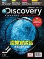Discovery 探索頻道雜誌國際中文版 07月號/2015 第30期