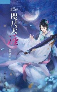 咫尺天涯【相思之外系列之二】(限)
