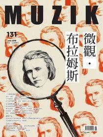 MUZIK古典樂刊 06月號/2018 第131期