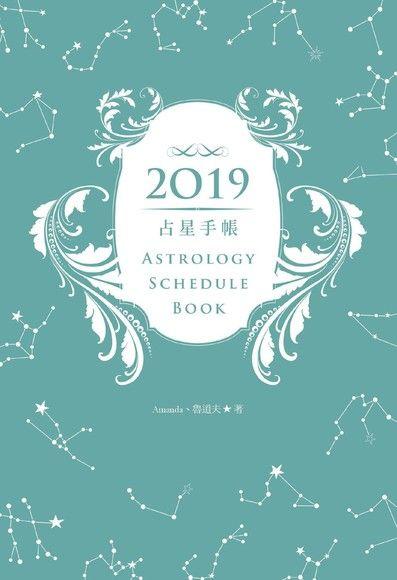 2019占星手帳