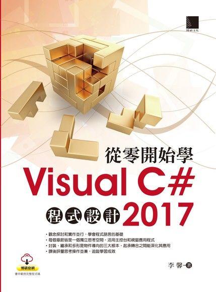 從零開始學Visual C# 2017程式設計