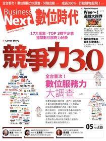 數位時代5月號/2011 第204期