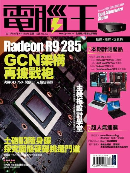 PC home Advance 電腦王 10月號/2014 第123期